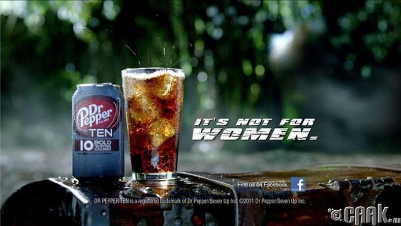 """""""Dr. Pepper"""" – Эмэгтэйчүүдэд зориулаагүй ундаа"""