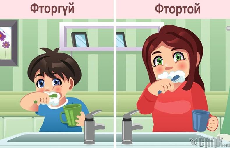 Шүдний оог хүүхдэд фтортойг нь сонгох уу?