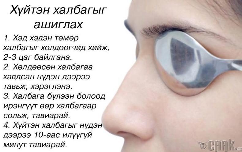 Хүйтэн халбага нүдэн дээрээ тавих