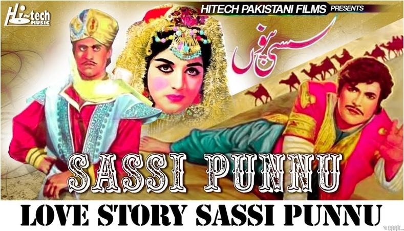 Сасси, Пунну хоёр (Sassi and Punnu)