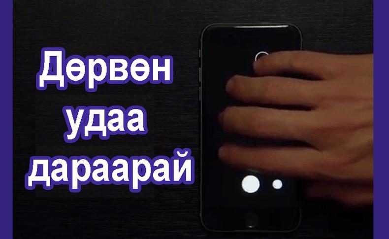 Ухаалаг гар утасны бидний мэдэхгүй 9 тохиргоо