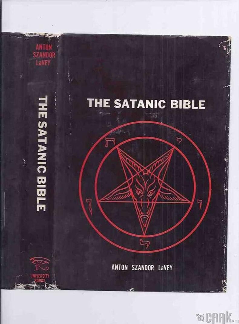 Сатаны библи