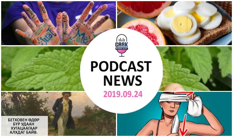 Podcast News - Танин мэдэхүй (2019.09.24)