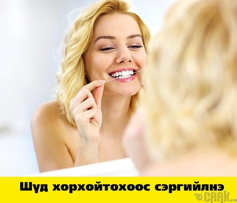 Шүдний утас хэрэглэж хэвших