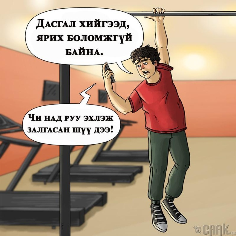 Дасгал хийж байхдаа ч утсаа оролддог залуу