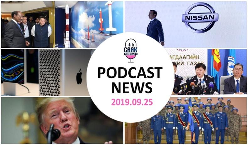 Podcast news - Цаг үе (2019.09.25)