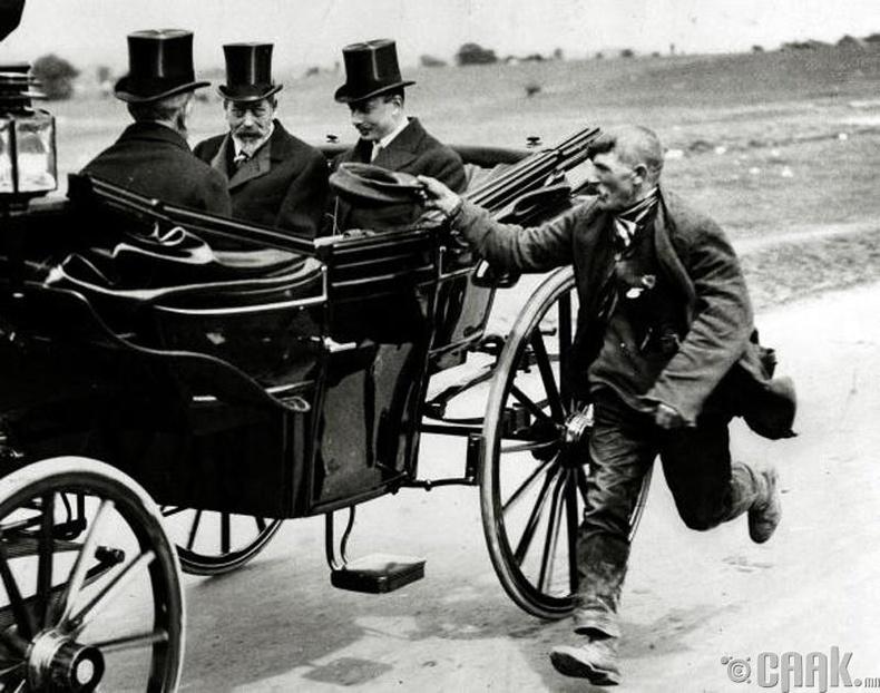 Их Британийн эзэн хаан V Жорж (King George V)-оос мөнгө гуйж буй эр, 1920 он