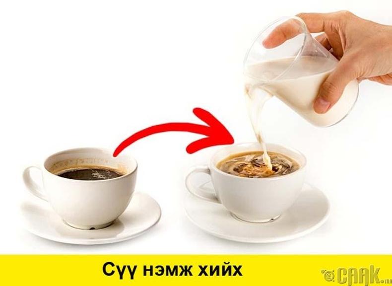 Кофегоо сүүгээр зөөлрүүл