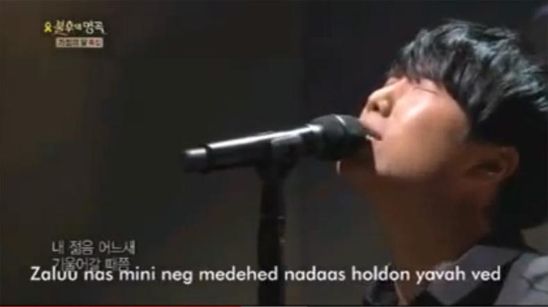 Олон сая хүнийг уйлуулсан дуу