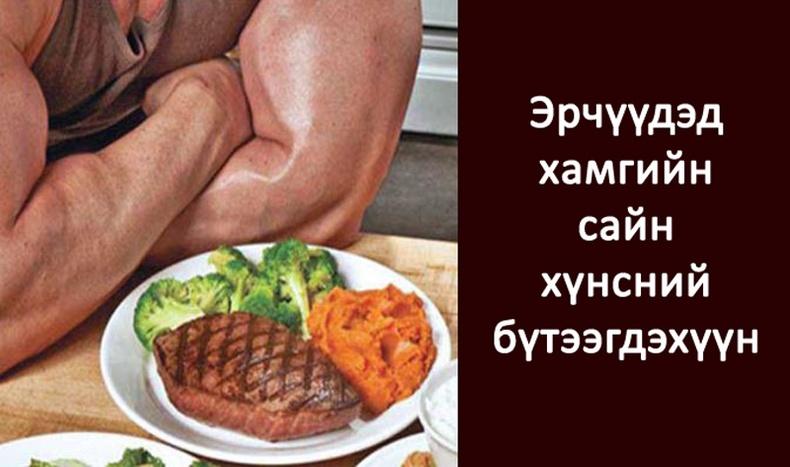 Эрчүүдийн эрүүл мэндэд тустай хүнсний 9 бүтээгдэхүүн