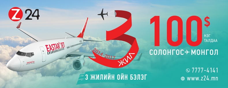 """""""Z24"""" компани ойн баярын бэлэг болгож Монголоос Солонгос руу 100 долларын нислэгийг хийх гэж байна"""