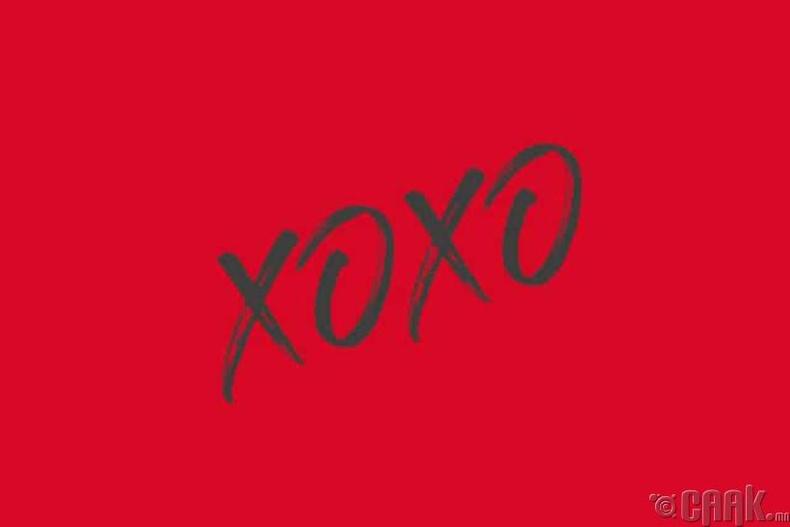 XO (Эртний Грек, Ромын эзэнт гүрэн)