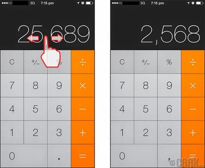 """""""Calculator"""" аппликейшнийг ашиглаж байхдаа тоонуудыг арилгах"""