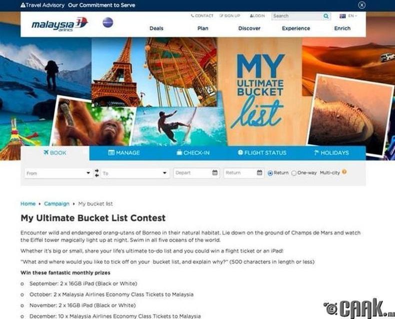 """""""Malaysia Airlines"""" – Үхэл болох магадлалтайг илэрхийлсэн сурталчилгаа"""