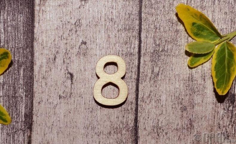 8-ын тоо үргэлж таныг дагаж байна уу?