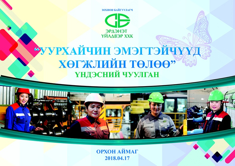 Уурхайчин эмэгтэйчүүдийн Үндэсний чуулган болно