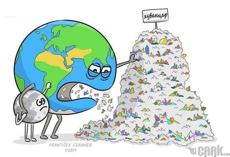 Хуванцар нь бүрэн задардаггүй хаягдлуудын нэг