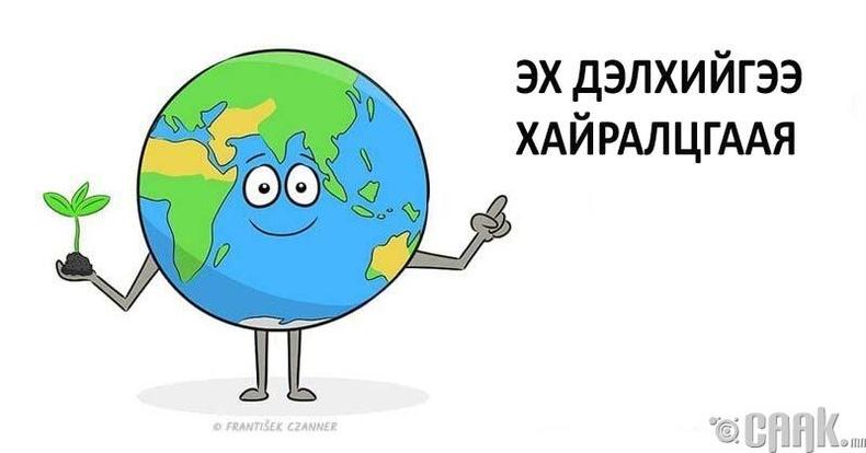 """Жил бүрийн 6-р сарын 5-ныг """"Дэлхийн байгаль орчны өдөр"""" болгон тэмдэглэдэг. Энэ баяр өдөр бүр болж байгаасай."""