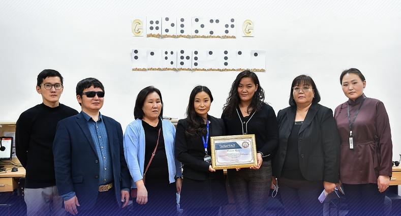 Тусгай хэрэгцээт сургалтын хөтөлбөрт ашиглах монгол хэлтэй анхны цахим брайл төхөөрөмжийг Голомт банкнаас хандивлалаа