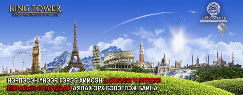 """""""King Tower"""": Европоор аялах эрх"""