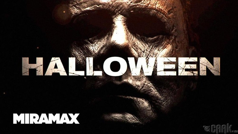 """""""Halloween"""" - Найруулагч Дэвид Гордон Грийний (David Gordon Green) бүтээл"""