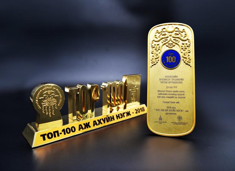 """""""Голомт Банк"""" Монгол Улсын топ-100 аж ахуй нэгжээр 16 дахь жилдээ өргөмжлөгдлөө"""