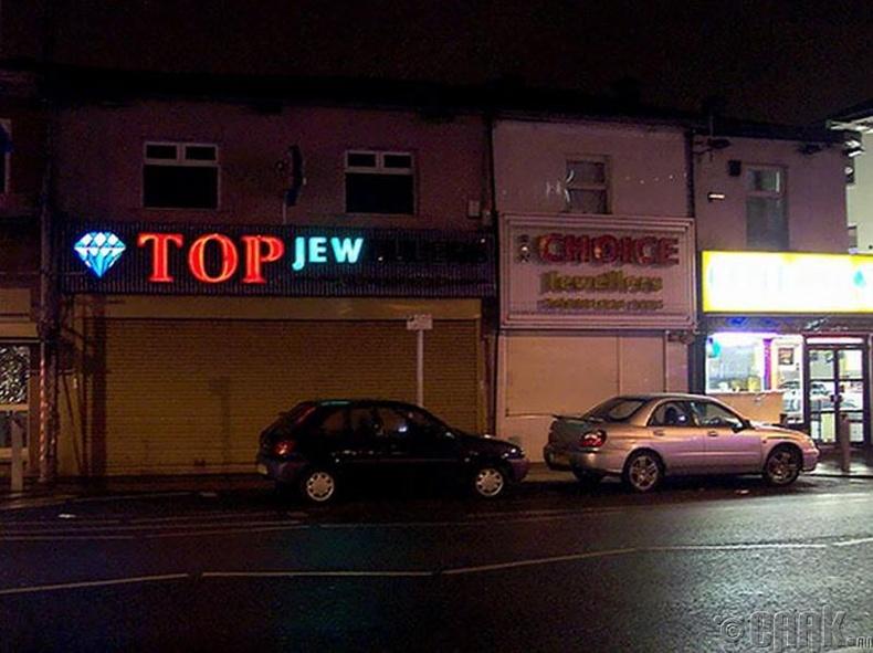 """Top Jewelry"" - ""Top Jew"" (Топ еврей)"