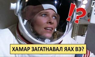 Сансрын нисэгчид биед үүссэн тухгүй асуудлаа хэрхэн шийддэг вэ?