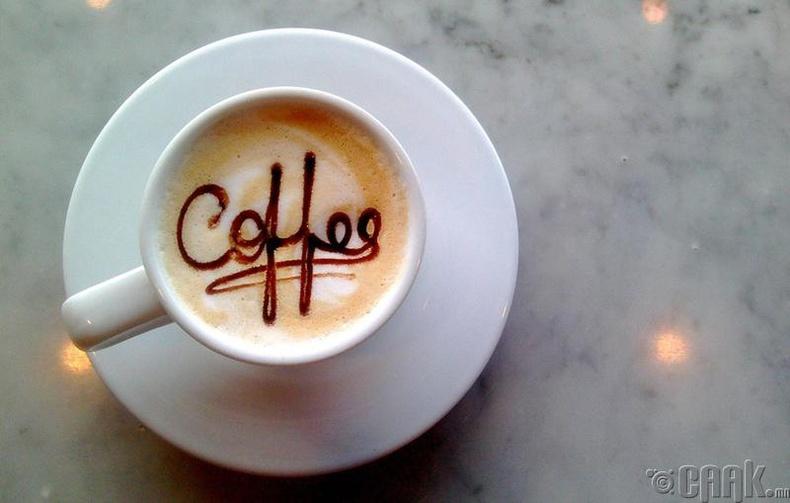Кофе уусны дараа яагаад гэдэс эвгүйрхдэг вэ?