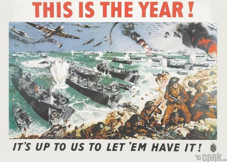 """""""Энэ жил бол тэдний хүртэх ёстойгоо хүртэх жил"""" - Их Британи, 1944 он"""