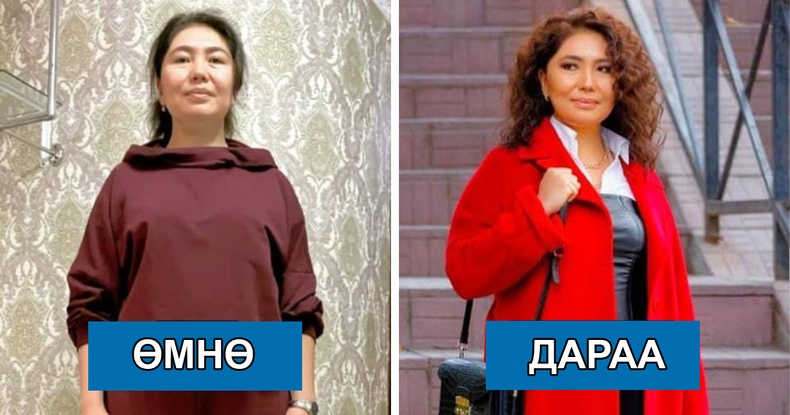 Нас тогтсон эмэгтэйчүүдийг мэргэжлийн стилист өөрчилсөн нь