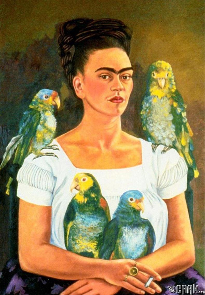 Фрида Кало өөрийгөө зурах дуртай