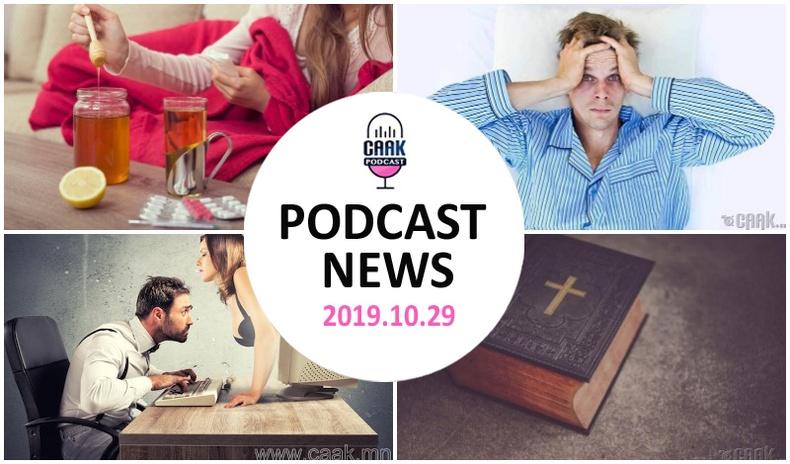 Podcast News - Танин мэдэхүй (2019.10.29)