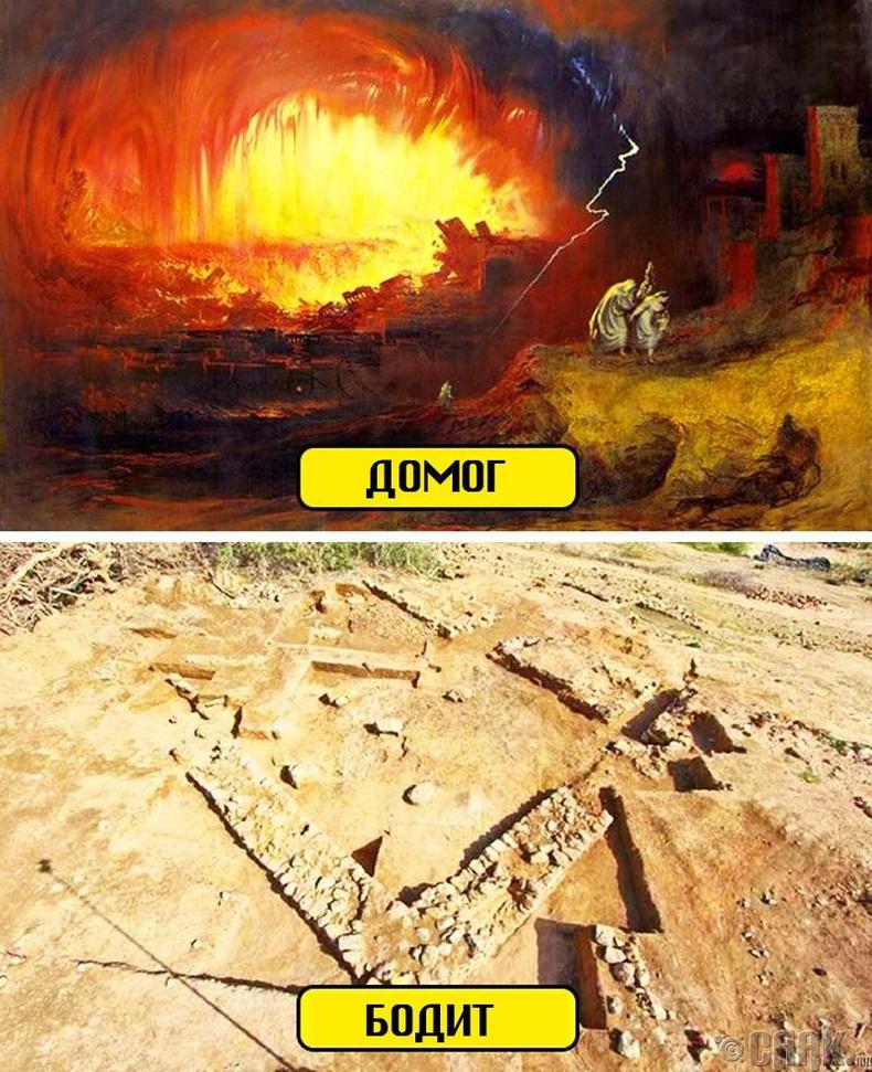 Содом ба Гоморра