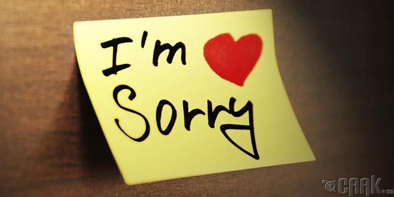 Уучлал гуйх