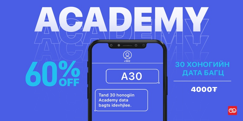 """Оюутан, сурагчдад зориулсан """"Academy"""" дата багц худалдаанд гарлаа"""