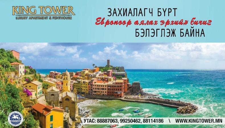 """""""King Tower"""": Европоор аялах эрх бэлэглэж байна"""