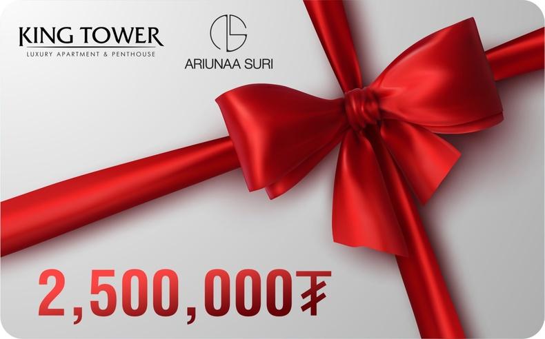 King Tower: Ariunaa Suri брэндийн 2.500.000₮-ийн бэлгийн картыг бэлэглэж байна.