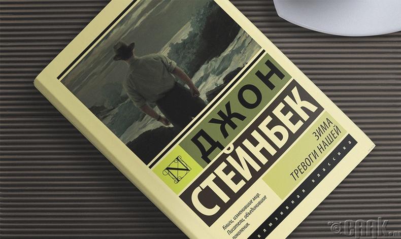 """Биднийг зовоосон өвөл"" Жон Стейнбек (John Steinbeck)"