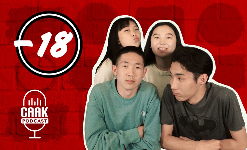#04 Хасах 18 - Жинхэнэ найз, жирийн найз