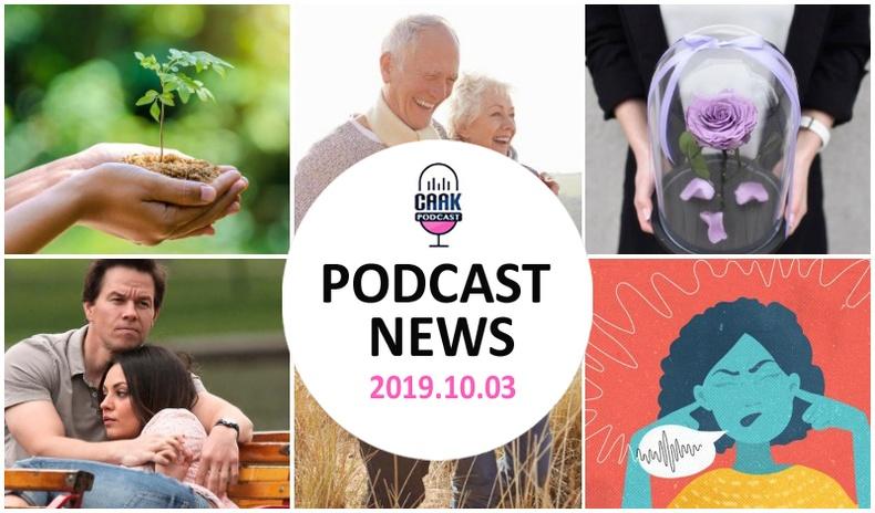 Podcast News - Танин мэдэхүй (2019.10.03)