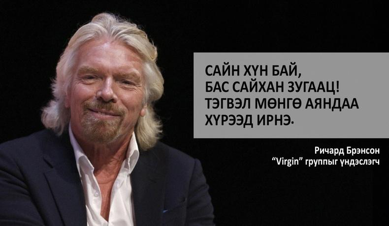 Хамгийн амжилттай 16 тэрбумтны өгч буй санхүүгийн зөвлөгөө