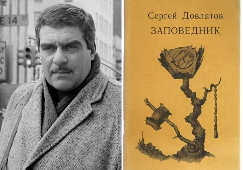 """Сергей Довлатов - """"Пушкиний толгод"""""""