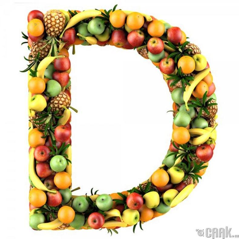 D витаминыг авч чаддаггүй