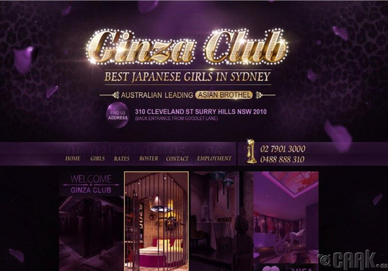 """Ginza Club"" - Австрали"