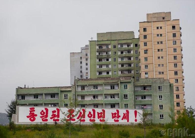 Өмнөд Солонгостой хил залгаа Каесон (Kaesong) дахь орон сууцны байшин 2012 он