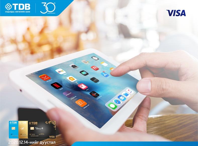ХХБ-ны Visa картын харилцагчид онлайн худалдан авалтаасаа урамшууллын эрх цуглуулаарай