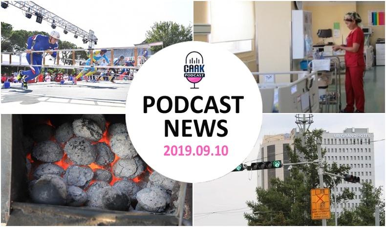Podcast news - Цаг үе (2019.09.10)