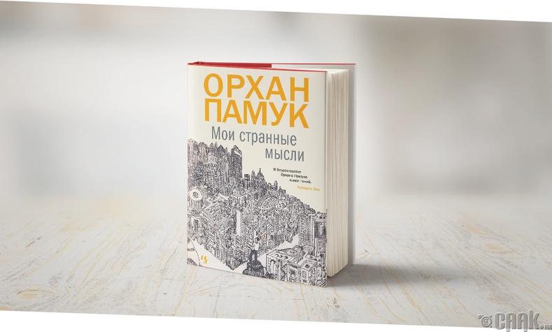 """Орхан Памук -""""Миний хачин бодол"""""""