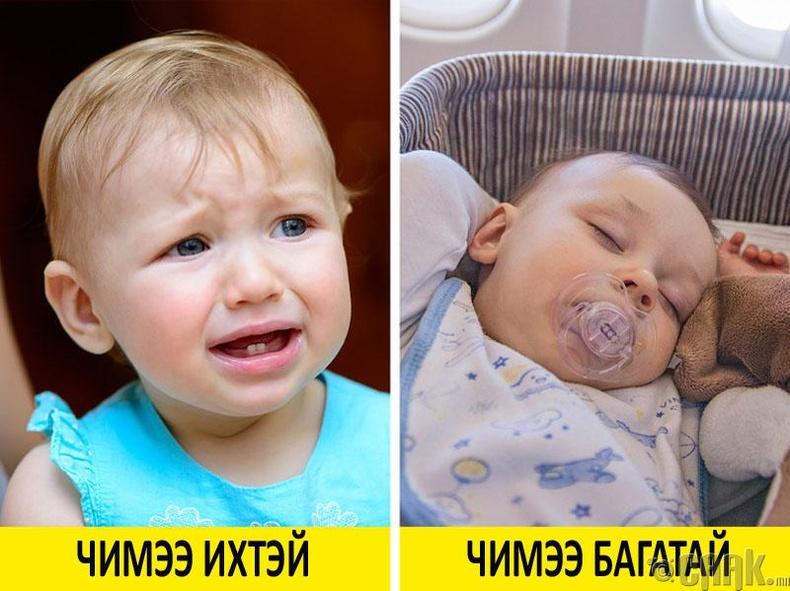 Нялх хүүхэд уйлахаас өөрөөр асуудлаа илэрхийлж чадахгүй